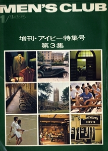 MEN'S CLUB(メンズクラブ) #149 増刊・アイビー特集号 第3集