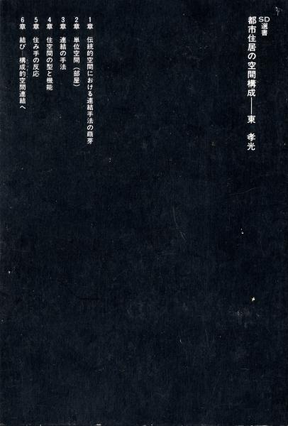 都市住居の空間構成 - SD選書 199
