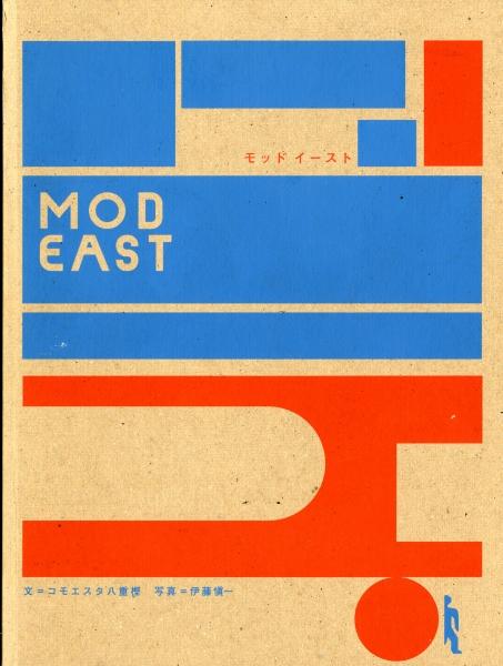 モッドイースト MOD EAST