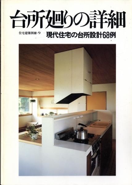 台所廻りの詳細 現代住宅の台所設計68例 - 住宅建築別冊 9
