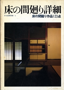 床の間廻り詳細 床の間廻り作品123点 - 住宅建築別冊 3