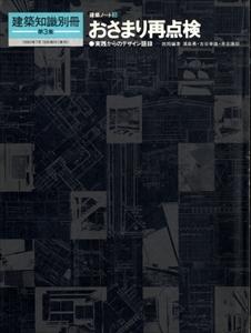 建築知識別冊第3集 建築ノート3 おさまり再点検-実践からのデザイン語録