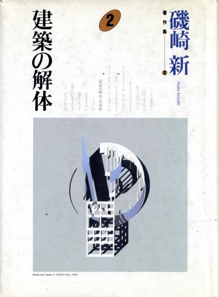 建築の解体 - 磯崎新著作集 2