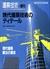 現代建築技術のディテール - 建築技術1992年6月増刊号