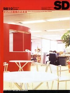 SD 9810 第409号 オフィス環境の近未来