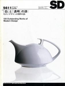 SD 9811 第410号 「白」と「透明」の詩: モダンデザインの習作135