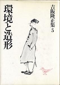 吉阪隆正集 第5巻 環境と造形
