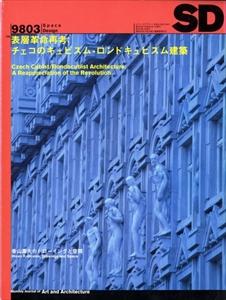 SD 9803 第402号 表層革命再考:チェコのキュビズム・ロンドキュビズム建築
