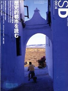 SD 0004 第427号 歴史的都市を読む