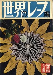 世界のレース編 - 婦女界手芸書
