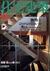住宅建築 第309号 2000年12月号 断熱とこれからの住まいを考える