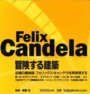 フェリックス・キャンデラの世界
