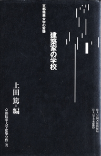 住まい学大系083 建築家の学校 京都精華大学の実験