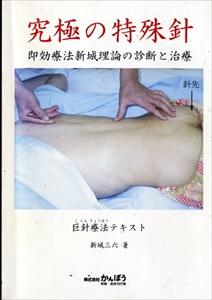 究極の特殊針 - 即効療法新城理論の診断と治療