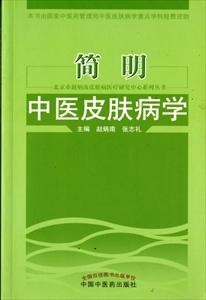 簡明中医皮膚病学