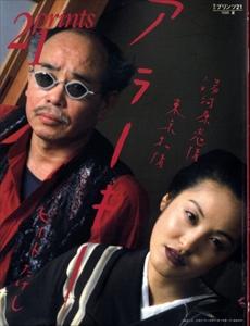 アラーキー 湯河原恋情 - 季刊プリンツ21 1998年夏第49号