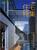 新建築住宅特集 第237号 2006年1月号: 20の建築家20の意見