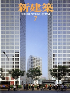 新建築 2004年7月号