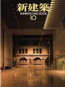 新建築 2004年10月号