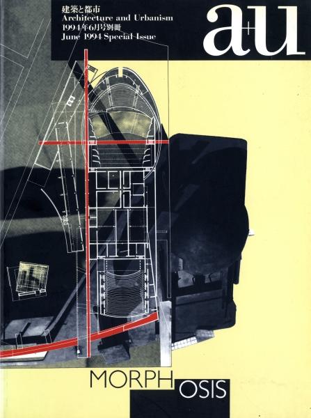 建築と都市 a+u 1994年6月号別冊 モーフォシス