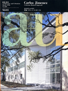 建築と都市 a+u #306 1996年3月号 カルロス・ヒメネス 最近作8題