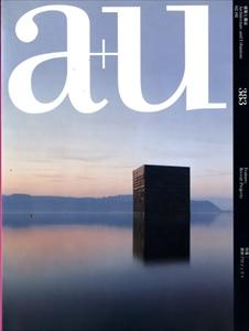 建築と都市 a+u #383 2002年8月号 最新プロジェクト
