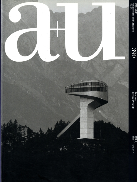 建築と都市 a+u #390 2003年3月号 最新プロジェクト