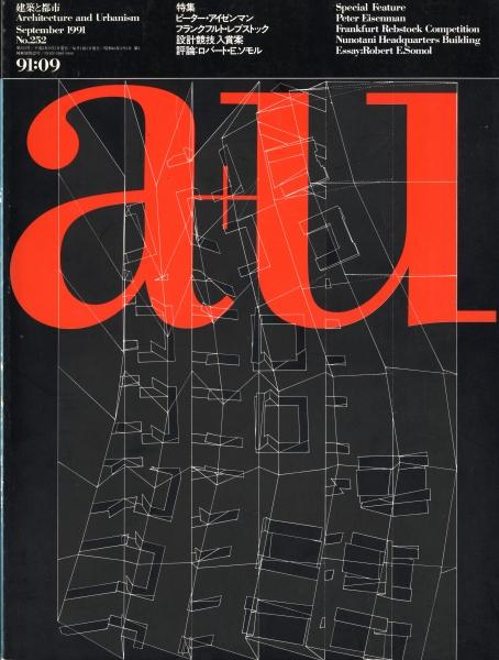 建築と都市 a+u #252 1991年9月号 ピーター・アイゼンマン
