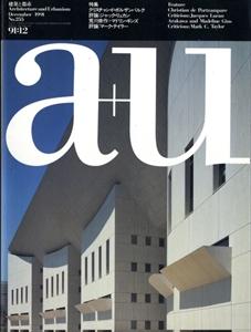 建築と都市 a+u #255 1991年12月号 クリスチャン・ド・ポルザンパルク