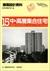 建築設計資料 15: 中・高層集合住宅