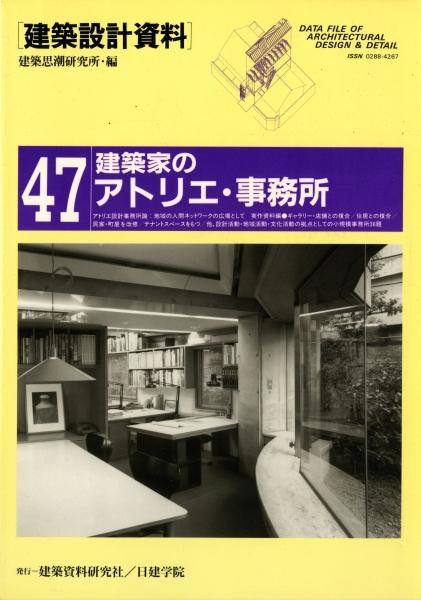 建築設計資料 47: 建築家のアトリエ・事務所