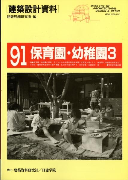 建築設計資料 91: 保育園・幼稚園 3