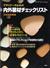 デザイナーのための内外装材チェックリスト 2005年度版 - ディテール別冊