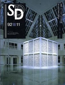 SD 9211 第338号 アートがつくる公共空間