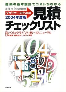 デザイナーのための見積チェックリスト 2004年度版 - 建築文化別冊