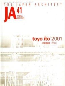 JA: The Japan Architect #41 2001年春号 伊東豊雄2001
