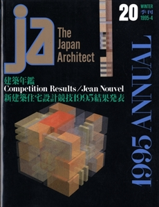 JA: The Japan Architect #20 1995年冬号 建築年鑑