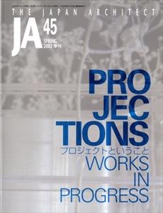 JA: The Japan Architect #45 2002年春号 プロジェクトということ