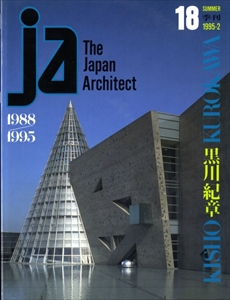 JA: The Japan Architect #18 1995年夏号 黒川紀章 1988-1995