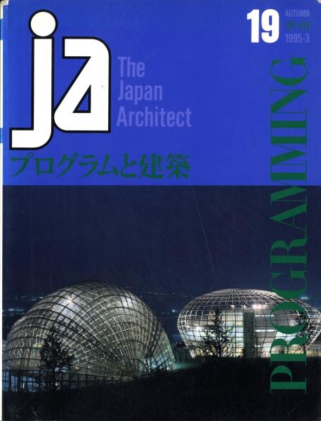JA: The Japan Architect #19 1995年秋号 プログラムと建築