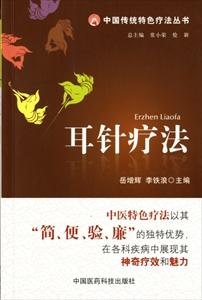 中国伝統特色療法叢書