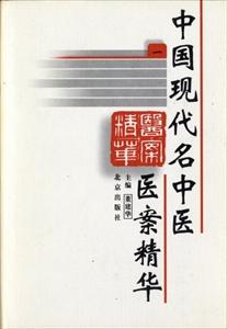 中国現代名中医医案精華