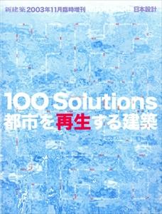 新建築 2003年11月臨時増刊号 日本設計 都市を再生する建築