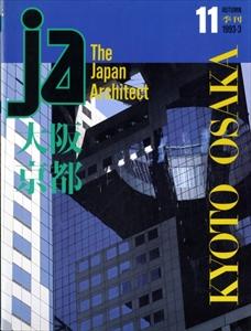 JA:The Japan Architect #11 1993年秋号:大阪 京都