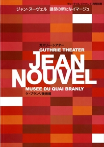 DETAIL JAPAN (ディーテイル・ジャパン) 2006年11月号別冊: ジャン・ヌーヴェル 建築の新たなイマージュ
