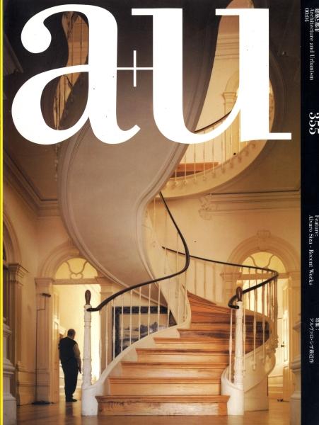 建築と都市 a+u #355 2000年4月号 アルヴァロ・シザ