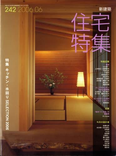 住宅特集 第242号 2006年6月号 キッチン・水回り SELECTION 2006
