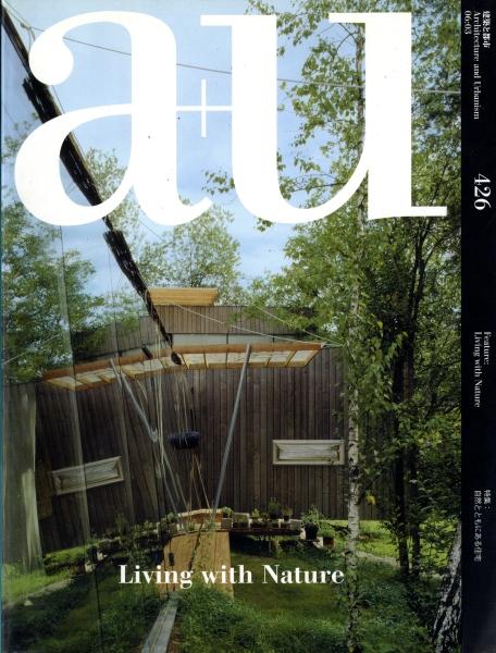 建築と都市 a+u #426 2006年3月号 自然とともにある住宅