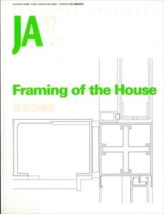 JA:The Japan Architect #37 2000年春号 住宅の構造