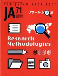 JA: The Japan Architect #71 2008年秋号 リサーチの方法